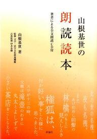 山根基世の朗読読本 [ 山根基世 ]