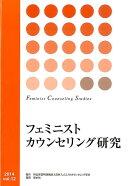 フェミニストカウンセリング研究(vol.12)