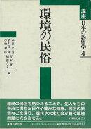 【バーゲン本】環境の民俗ー講座日本の民俗学4