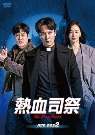 熱血司祭 DVD-BOX2 [ キム・ナムギル ]
