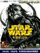 STAR WARS年賀状(2016)