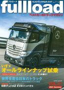 ベストカーのトラックマガジンfullload VOL.41