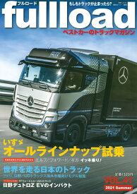 ベストカーのトラックマガジンfullload VOL.41 (別冊ベストカー) [ ベストカー ]