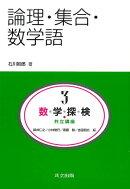 数・学・探・検・共立講座(第3巻)