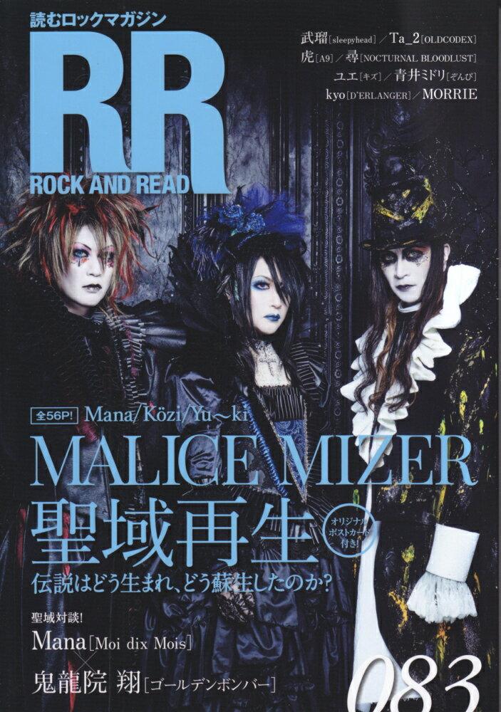 ROCK AND READ(083) 読むロックマガジン MALICE MIZER 聖域再生