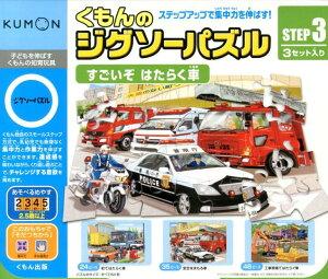 くもんのジグソーパズルすごいぞはたらく車(3セット入り) 子どもを伸ばすくもんの教育玩具ジグソーパズルSTEP3 ([教育用品])
