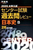 大学入試センター試験過去問レビュー日本史B(2020)