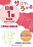 サクッとうかる日商1級工業簿記・原価計算 完成編 トレーニング