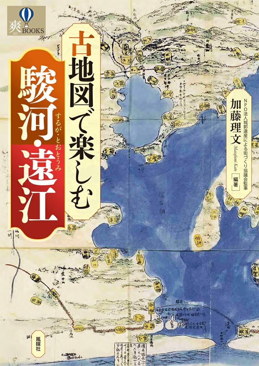 古地図で楽しむ駿河・遠江 [ 加藤理文 ]