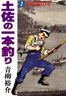 土佐の一本釣り(1)