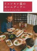 【謝恩価格本】イェンセン家のホームディナー