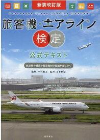 新装改訂版 旅客機・エアライン検定 公式テキスト [ 小林宏之 ]