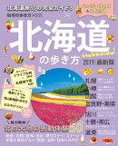 北海道の歩き方(2019)