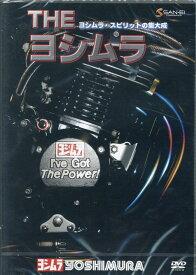 DVD>THEヨシムラ ヨシムラ・スピリットの集大成 (<DVD>)