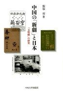 中国の「新劇」と日本
