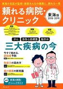 頼れる病院・クリニック東海版(2018-2019)