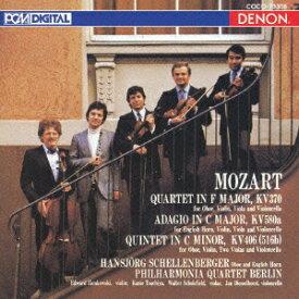 デンオン・クラシック・ベストMore50::モーツァルト:オーボエ四重奏曲、他 [ ハンスイェルク・シェレンベルガー ]