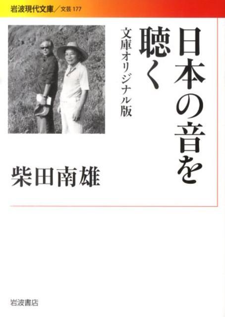 日本の音を聴く 文庫オリジナル版 (岩波現代文庫) [ 柴田南雄 ]