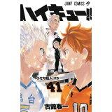 ハイキュー!!(41) 小さな巨人VS (ジャンプコミックス)