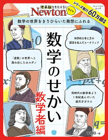 Newtonライト 数学のせかい 数学者編