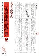 大きな活字の三省堂国語辞典第6版