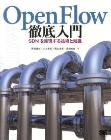 OpenFlow徹底入門 SDNを実現する技術と知識 [ 馬場達也 ]