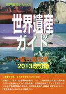 世界遺産ガイド(複合遺産編 2013改訂版)
