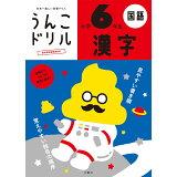 日本一楽しい学習ドリルうんこドリル漢字小学6年生 (うんこドリルシリーズ)