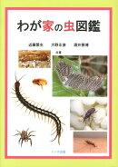 わが家の虫図鑑