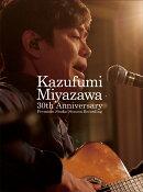 Kazufumi Miyazawa 30th Anniversary 〜Premium Studio Session Recording 〜【Blu-ray】