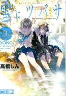 雪にツバサ(3RD SONG)