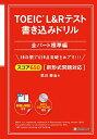 TOEIC L&Rテスト書き込みドリル全パート標準編 スコア650新形式問題対応 [ 早川幸治 ]