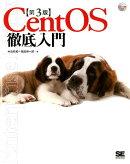 CentOS徹底入門第3版