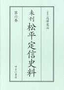 未刊松平定信史料(第6巻)