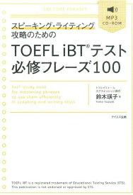 スピーキング・ライティング攻略のためのTOEFL iBTテスト必修フレーズ100 [ 鈴木瑛子 ]