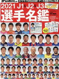 J1&J2&J3選手名鑑(2021) (NSK MOOK サッカーダイジェスト責任編集)