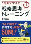 【バーゲン本】1分間でマスター戦略思考トレーニング