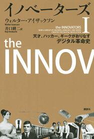 イノベーターズ1 天才、ハッカー、ギークがおりなすデジタル革命史 [ ウォルター・アイザックソン ]