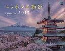 【壁掛】ニッポンの絶景カレンダー(2017)
