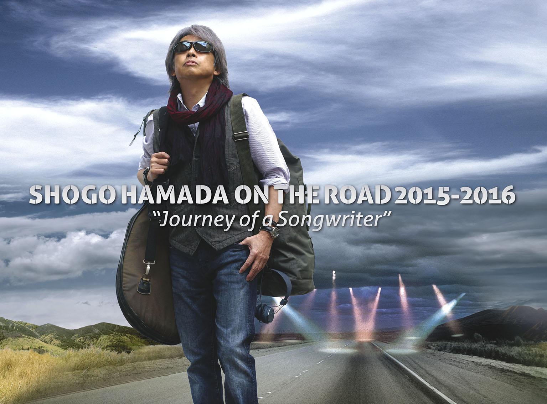 """SHOGO HAMADA ON THE ROAD 2015-2016""""Journey of a Songwriter""""(完全生産限定盤)【Blu-ray】 [ 浜田省吾 ]"""