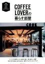 COFFEE LOVERの暮らす部屋 INTERIOR STYLE BOOK (別冊プラスワンリビング)