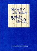 永井潔画文集