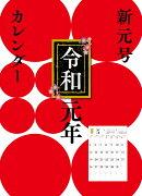 書き込み式新元号カレンダー4月始まり(B3タテ)(2019年)
