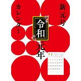 書き込み式新元号カレンダー4月始まり(B3タテ)(2019年) ([カレンダー])
