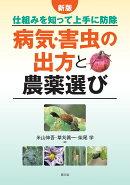 【予約】新版 病気・害虫の出方と農薬選び