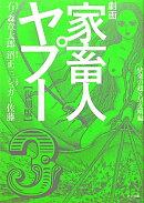 劇画家畜人ヤプー(3(快楽の超SM文明編))復刻版
