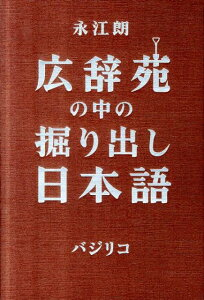 広辞苑の中の掘り出し日本語 [ 永江朗 ]