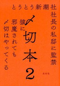 〆切本(2) [ 左右社 ]