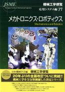 機械工学便覧(応用システム編γ7)