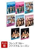 【セット組】フレンズ 7th〜ファイナル シーズン